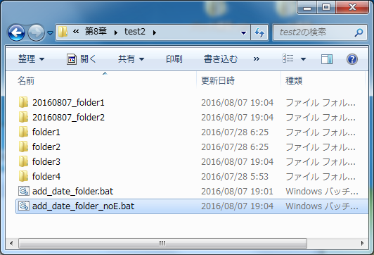 第8章 add_date_folder_noE.batの実行結果