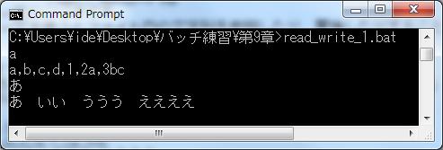 第9章 read_write_1.batの実行結果