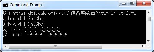 第9章 read_write_2.batの実行結果