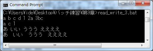 第9章 read_write_3.batの実行結果