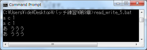 第9章 read_write_5.batの実行結果