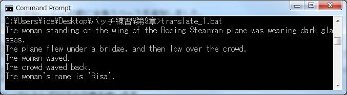 第9章 translate_1.batの実行結果