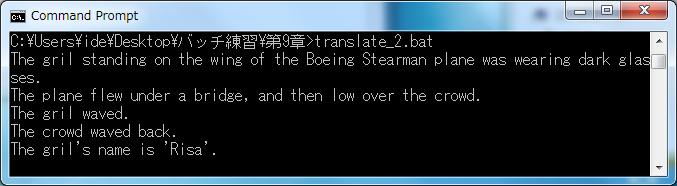 第9章 translate_2.batの実行結果