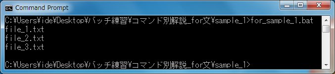 for文(繰り返し処理) for_sample_1.batの実行結果
