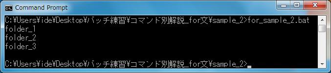for文(繰り返し処理) for_sample_2.batの実行結果