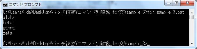 for文(繰り返し処理) for_sample_3.batの実行結果