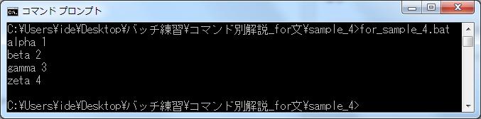 for文(繰り返し処理) for_sample_4.batの実行結果