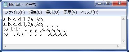 第9章_ファイル内の文字列を置換 「file.txt」ファイルの中身