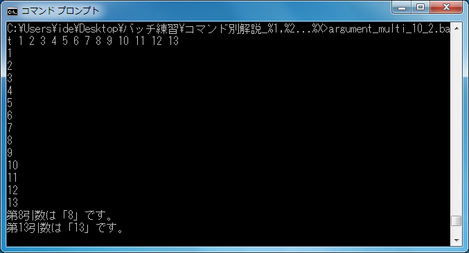 %1,%2...%X(引数とプレース フォルダー) argument_multi_10_2.batの実行結果