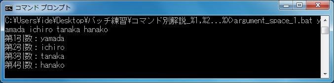 %1,%2...%X(引数とプレース フォルダー) argument_space_1.batの実行結果