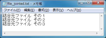 copy(ファイルのコピー) 結合後のファイル(三つのファイル)