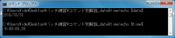 dateとtime(日付と時刻) 変数dateとtime
