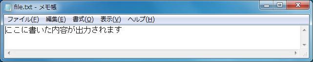 echo(文字列の出力) ファイルへ出力