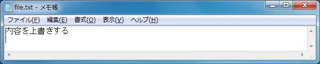 echo(文字列の出力) ファイルを上書きする