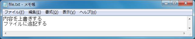 echo(文字列の出力) ファイルに追記する