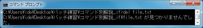 if(条件処理) delコマンドでファイルが存在しない場合の警告