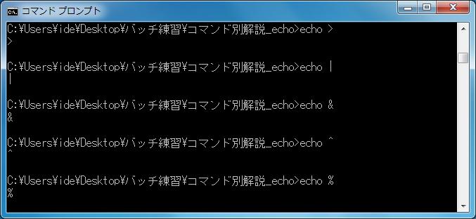 echo(文字列の出力) 特殊文字の出力