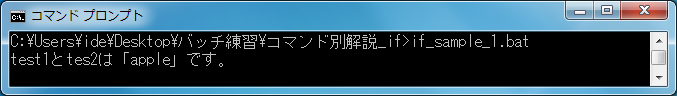 if(条件処理) if_sample_1.batの実行結果