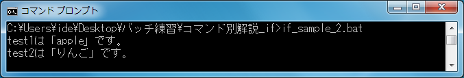 if(条件処理) if_sample_2.batの実行結果