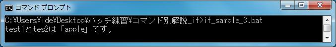 if(条件処理) if_sample_3.batの実行結果