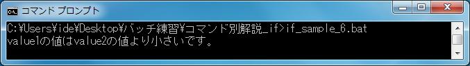if(条件処理) if_sample_6.batの実行結果