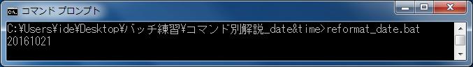 dateとtime(日付と時刻) 日付の書式を変更