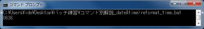 dateとtime(日付と時刻) 時刻の書式を変更