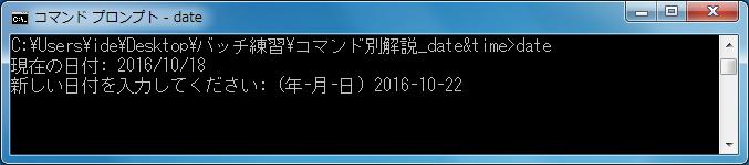 dateとtime(日付と時刻) 時刻の設定