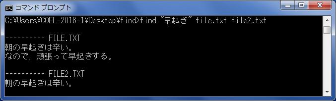 find(ファイル内の指定文字列の検索) file.txtとfile2.txtから「早起き」を検索