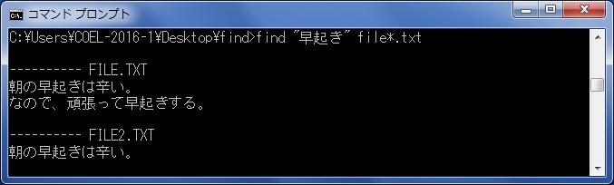 find(ファイル内の指定文字列の検索) 複数ファイル指定にワイルドカードを使用