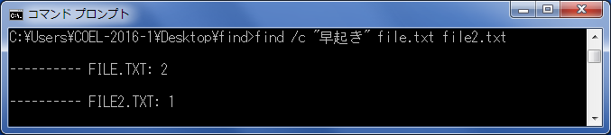 find(ファイル内の指定文字列の検索) 指定文字列が含まれている行数を表示