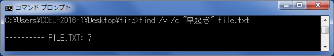 find(ファイル内の指定文字列の検索) 指定文字列が含まれていない行数を表示