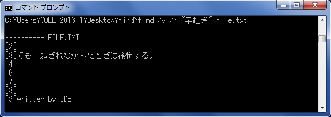 find(ファイル内の指定文字列の検索) 指定文字列が含まれていない行を表示に行番号を追加