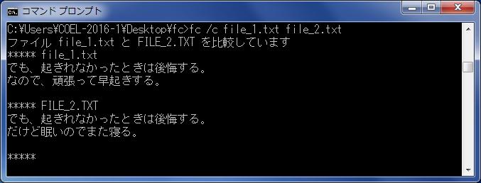 fc(ファイルの比較) 大文字と小文字を区別せず比較した結果