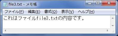 more(ファイル内容を表示) file3.txtの内容