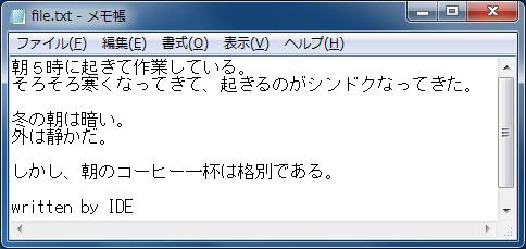 findstr(ファイル内の指定文字列の検索) 検索対象ファイル(その1)