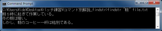 findstr(ファイル内の指定文字列の検索) findstrコマンドの使い方