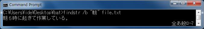 findstr(ファイル内の指定文字列の検索) 指定文字列が先頭から始まっている行を検索(その1)