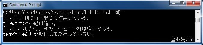 findstr(ファイル内の指定文字列の検索) ファイルリストを指定した複数ファイル内の文字列の検索
