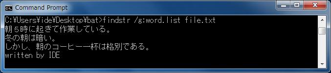 findstr(ファイル内の指定文字列の検索) 検索文字列一覧ファイルを用いた検索