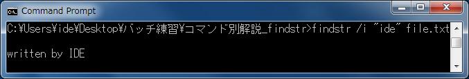 findstr(ファイル内の指定文字列の検索) 大文字と小文字を区別せずに検索