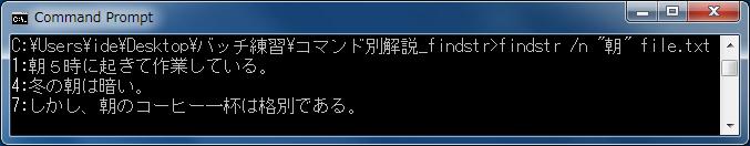 findstr(ファイル内の指定文字列の検索) /nオプションで行番号を表示