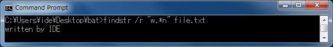 findstr(ファイル内の指定文字列の検索) ドットとワイルドカードを使った任意の文字列を検索