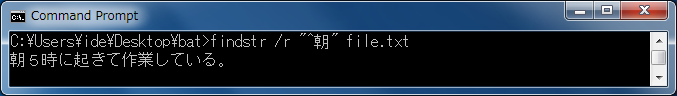 findstr(ファイル内の指定文字列の検索) 指定文字列が先頭から始まっている行を検索(その2)