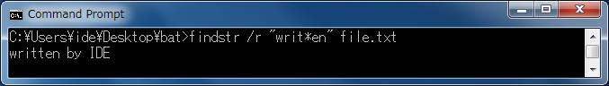 findstr(ファイル内の指定文字列の検索) ワイルドカードを使った検索文字列の指定