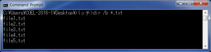 フォルダ内のファイル一覧を取得する 「dir」コマンドでファイル一覧を表示する