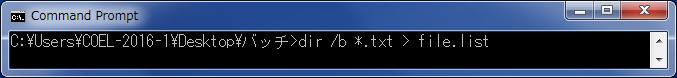 フォルダ内のファイル一覧を取得する 「dir」コマンドでファイル一覧をファイルに出力