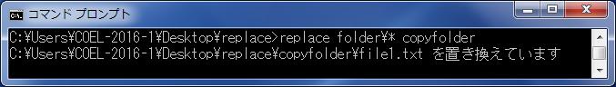 replace(バックアップ用コピー)  「folder」フォルダ内全てのtxtファイルを「copyfolder」へコピー