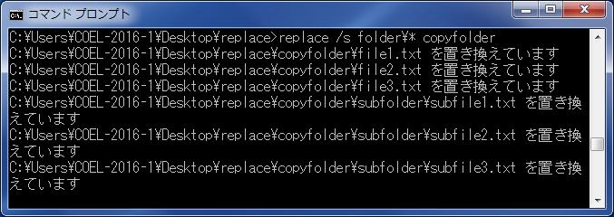 replace(バックアップ用コピー)  サブフォルダ内のファイルを含めたコピー