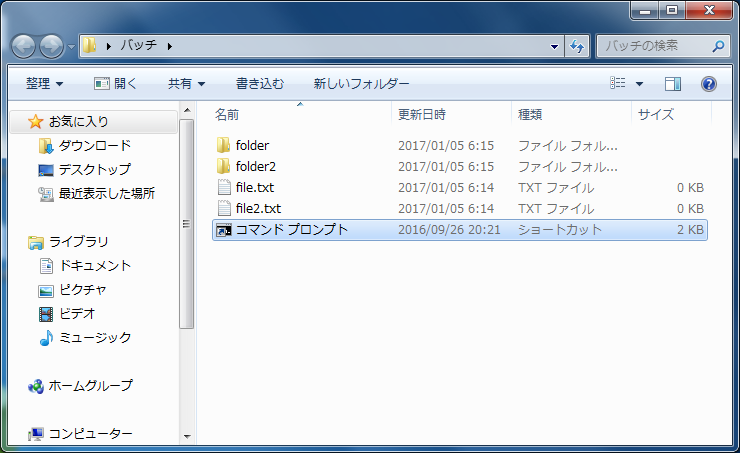 フォルダとファイルの一覧を表示 フォルダ構成(その1)